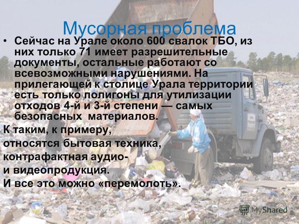 Сейчас на Урале около 600 свалок ТБО, из них только 71 имеет разрешительные документы, остальные работают со всевозможными нарушениями. На прилегающей к столице Урала территории есть только полигоны для утилизации отходов 4-й и 3-й степени самых безо