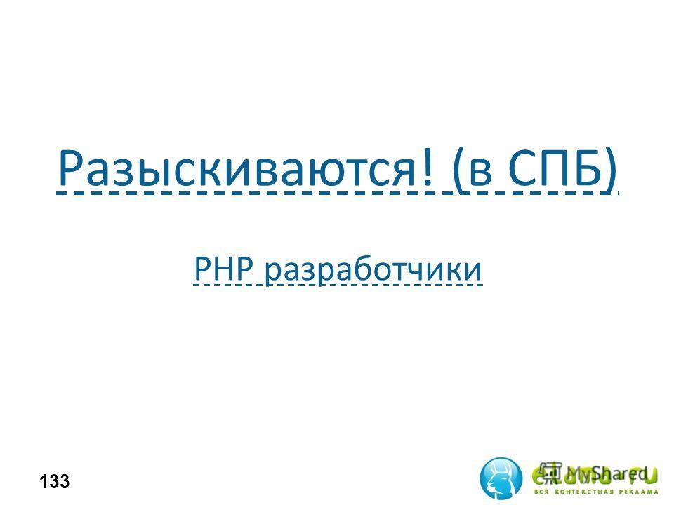 Разыскиваются! (в СПБ) PHP разработчики 133