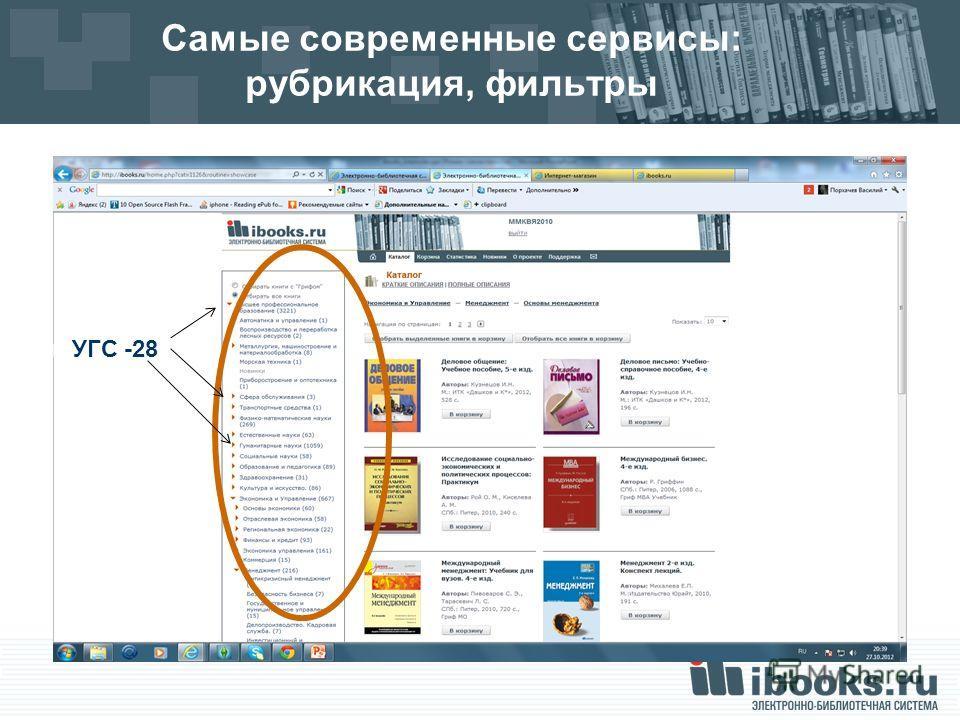 Самые современные сервисы: рубрикация, фильтры читателе й УГС -28 :