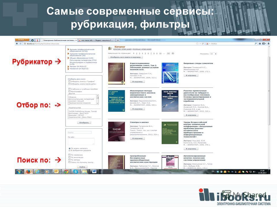 Самые современные сервисы: рубрикация, фильтры Отбор по: -> Поиск по: Поиск по: Рубрикатор Рубрикатор