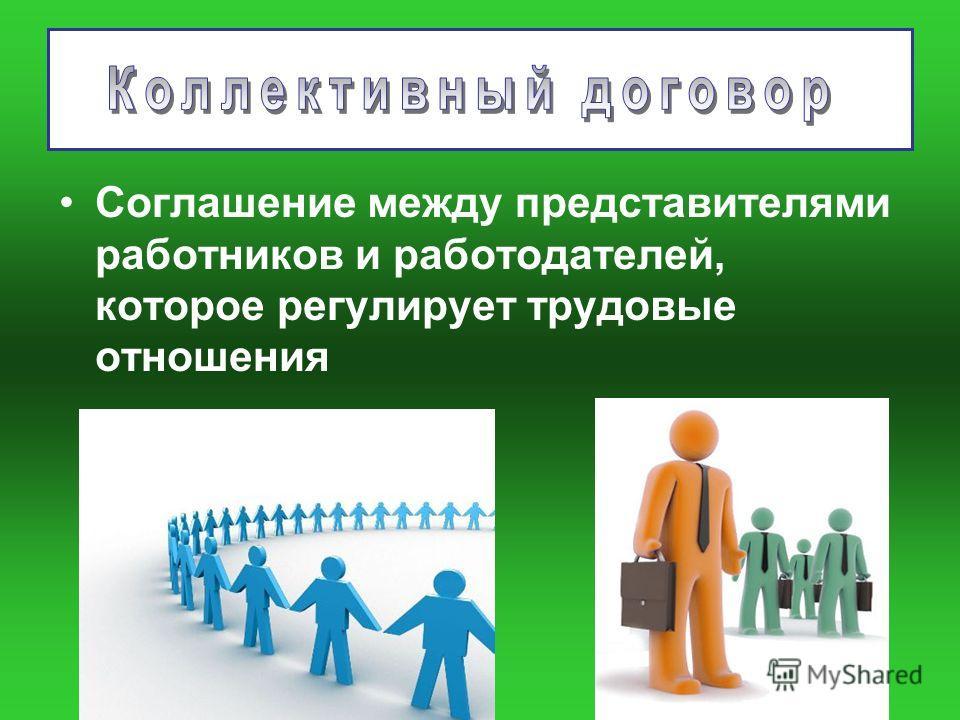 Соглашение между представителями работников и работодателей, которое регулирует трудовые отношения