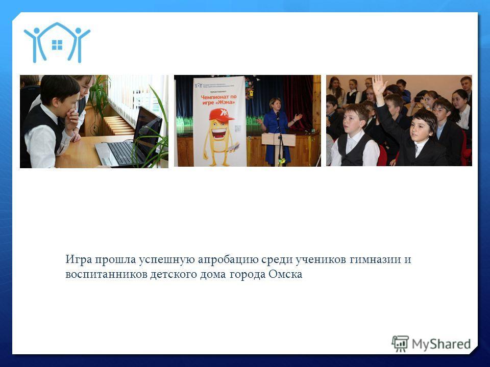 Игра прошла успешную апробацию среди учеников гимназии и воспитанников детского дома города Омска