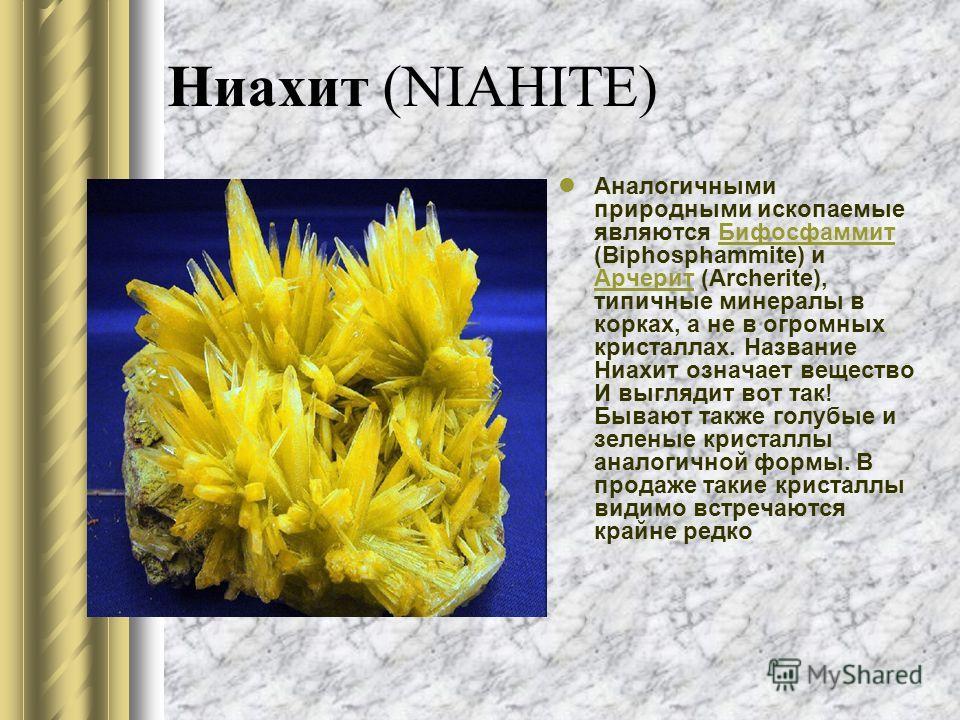 ХалькантитХалькантит (CHALCANTHITE) А этот красивый синий минерал всем знаком как кристаллики медного купороса. Халькантит - вторичный минерал, который в природе образуется в условиях сухого климата или быстропротекающих окислительных процессах в мед