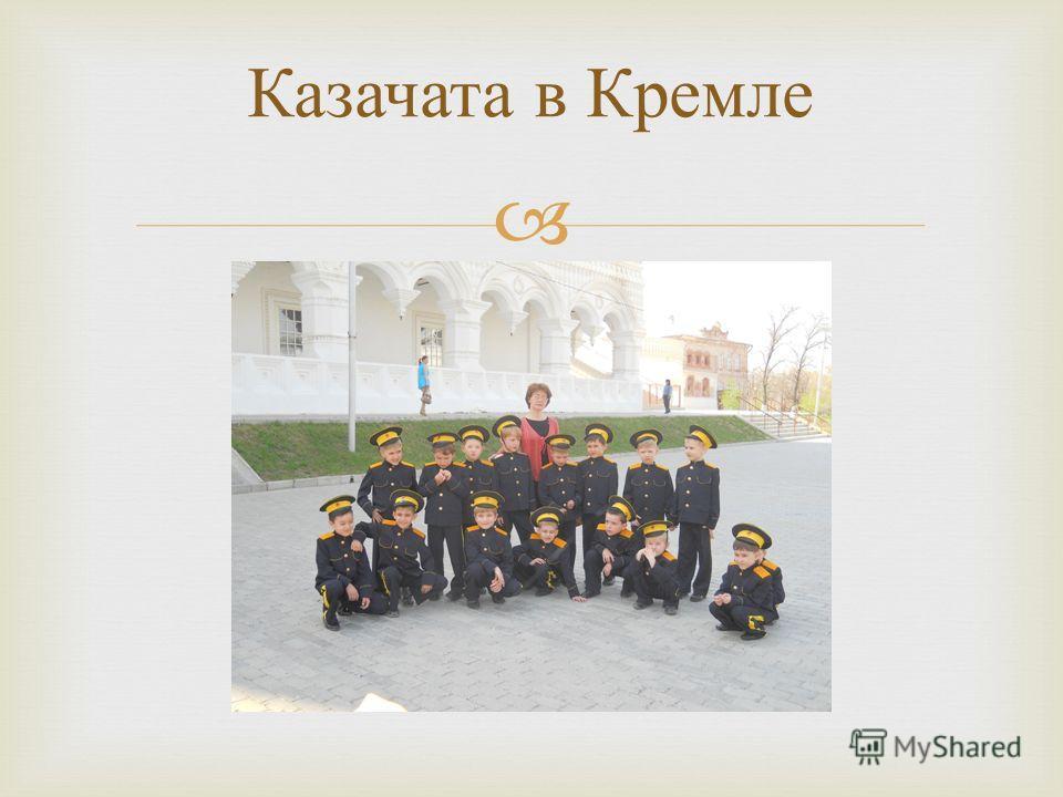 Казачата в Кремле