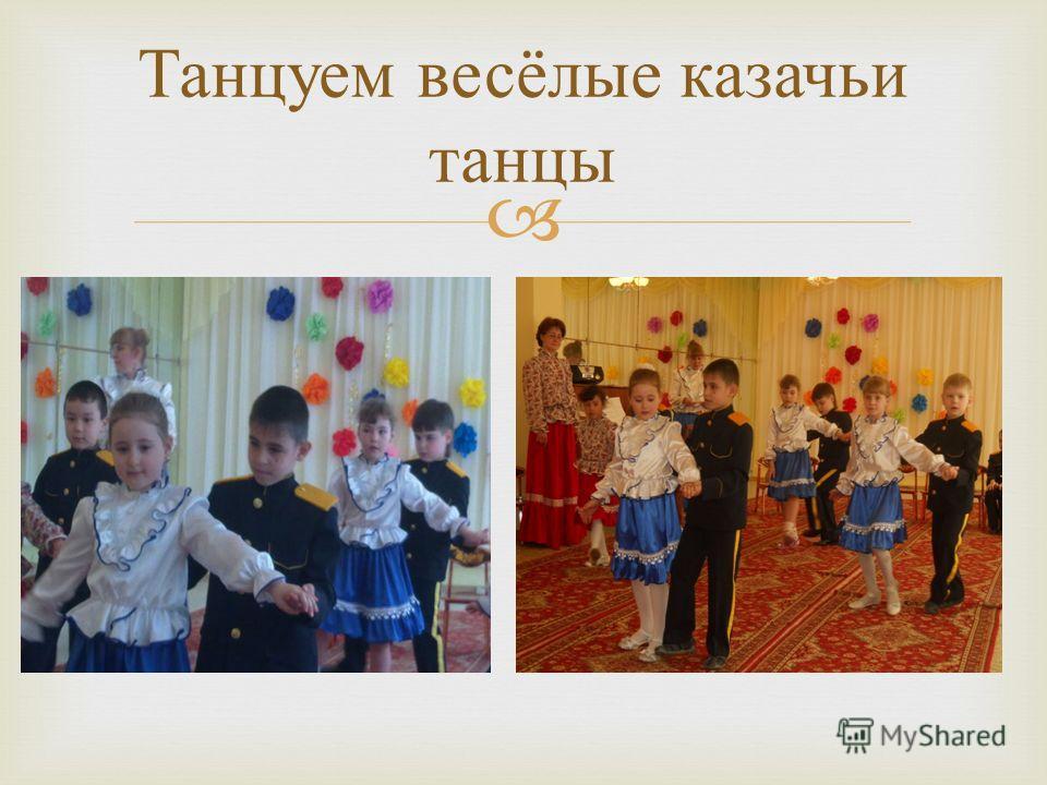 Танцуем весёлые казачьи танцы