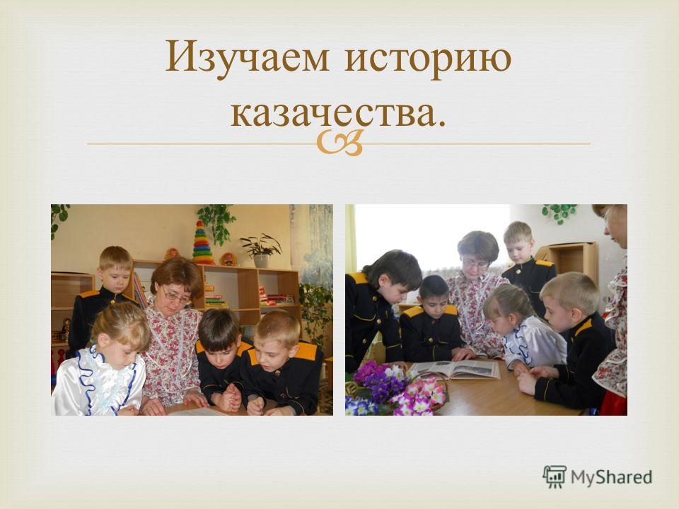 Изучаем историю казачества.