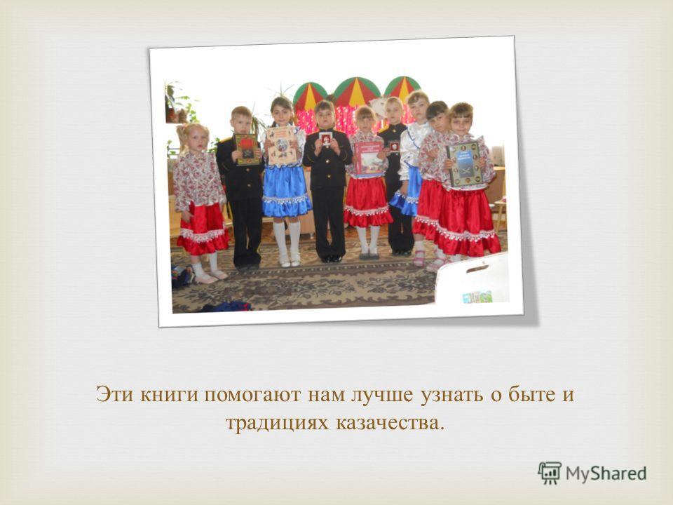 Эти книги помогают нам лучше узнать о быте и традициях казачества.