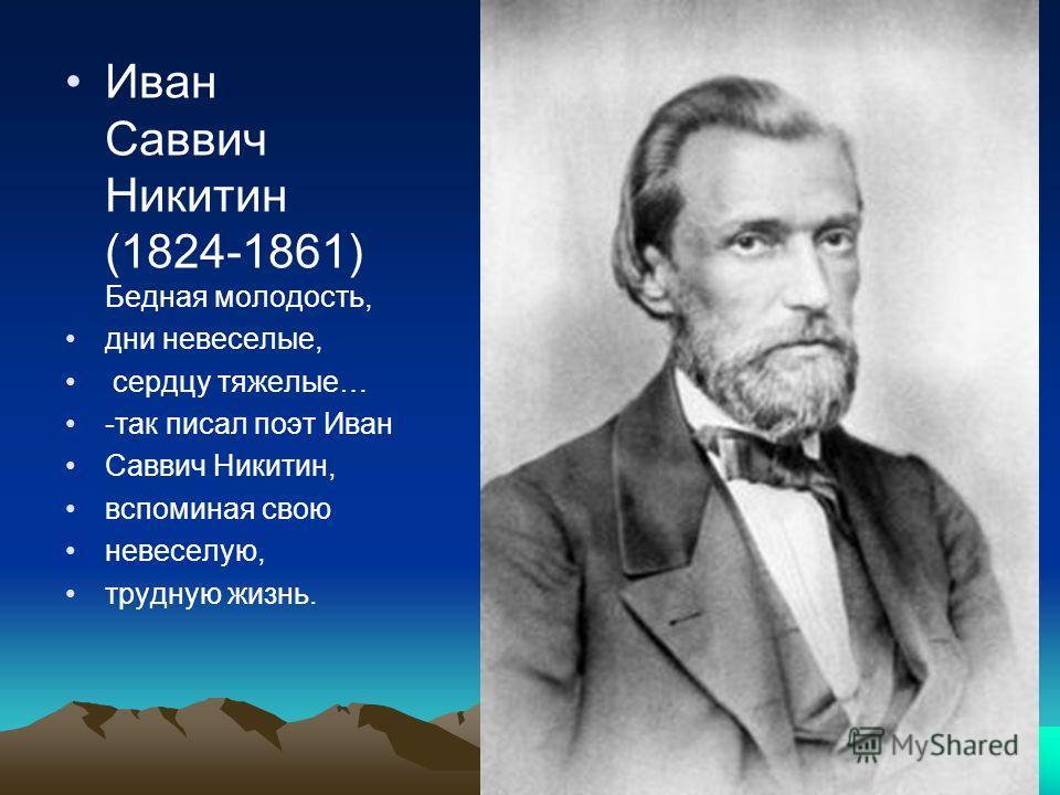 Иван саввич никитин презентация - 39