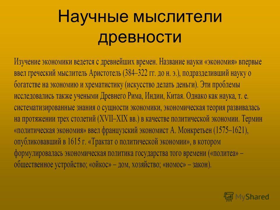Научные мыслители древности