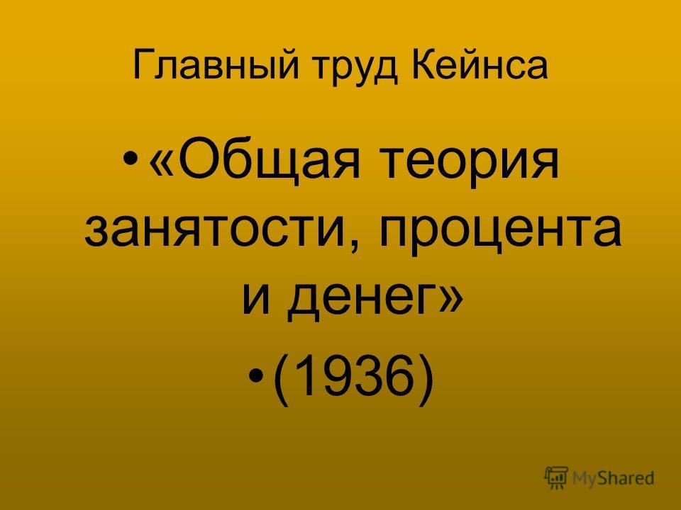 Главный труд Кейнса «Общая теория занятости, процента и денег» (1936)