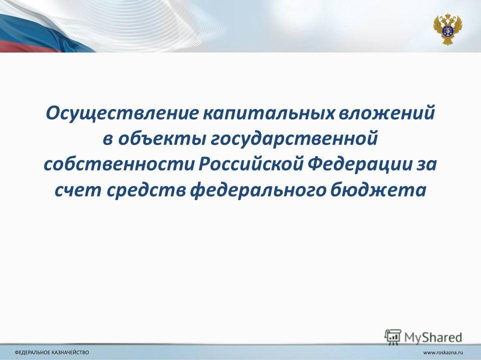Осуществление капитальных вложений в объекты государственной собственности Российской Федерации за счет средств федерального бюджета