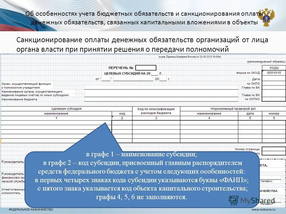 Санкционирование оплаты денежных обязательств организаций от лица органа власти при принятии решения о передачи полномочий 25 Об особенностях учета бюджетных обязательств и санкционирования оплаты денежных обязательств, связанных капитальными вложени