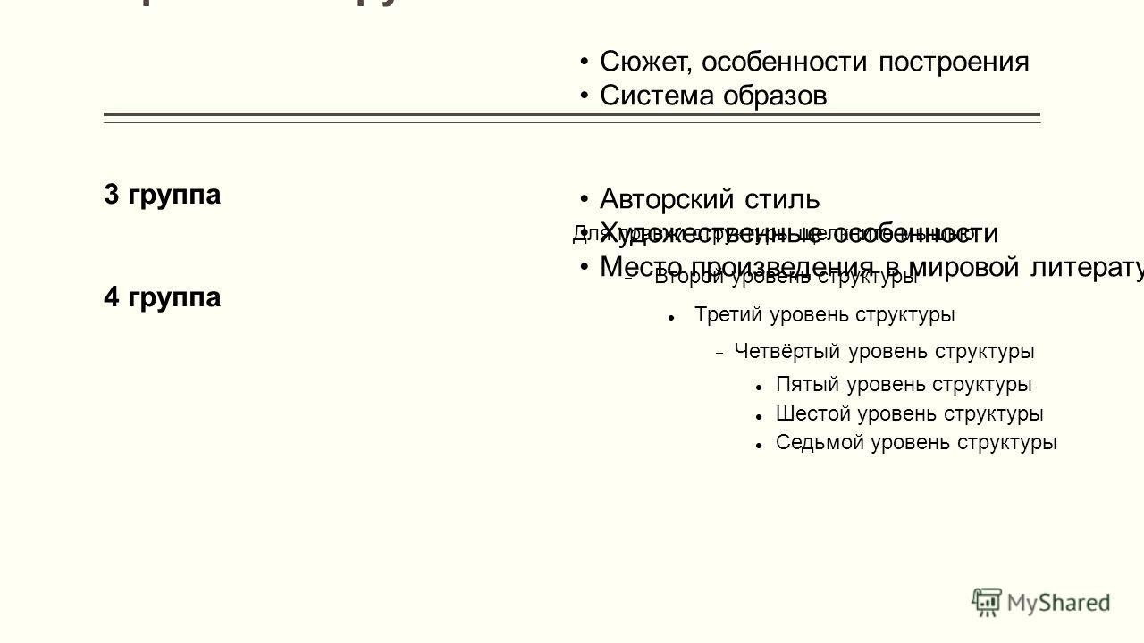 Для правки структуры щелкните мышью Второй уровень структуры Третий уровень структуры Четвёртый уровень структуры Пятый уровень структуры Шестой уровень структуры Седьмой уровень структуры Исследовательская работа в группах 3 группа 4 группа Сюжет, о