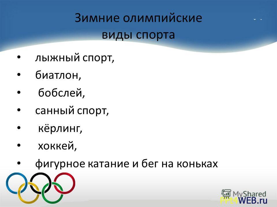 Зимние олимпийские виды спорта лыжный спорт, биатлон, бобслей, санный спорт, кёрлинг, хоккей, фигурное катание и бег на коньках