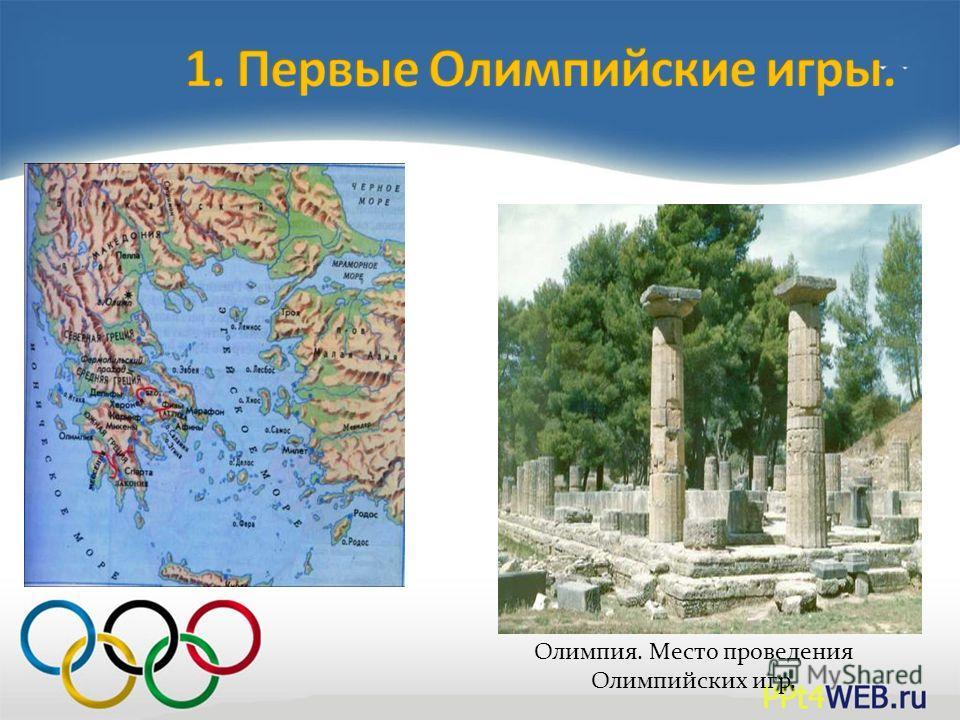 Олимпия. Место проведения Олимпийских игр.