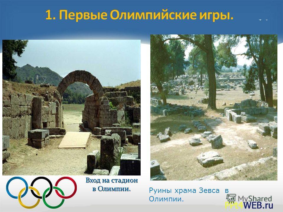 Вход на стадион в Олимпии. Руины храма Зевса в Олимпии.