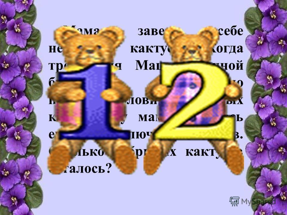 После того, как Саша Чернов, убирая свою комнату, вымел из неё 12 кг мусора, за веник взялась мама и вымела из этой же комнаты в 2 раза больше мусора. Сколько мусора вымела мама из комнаты?