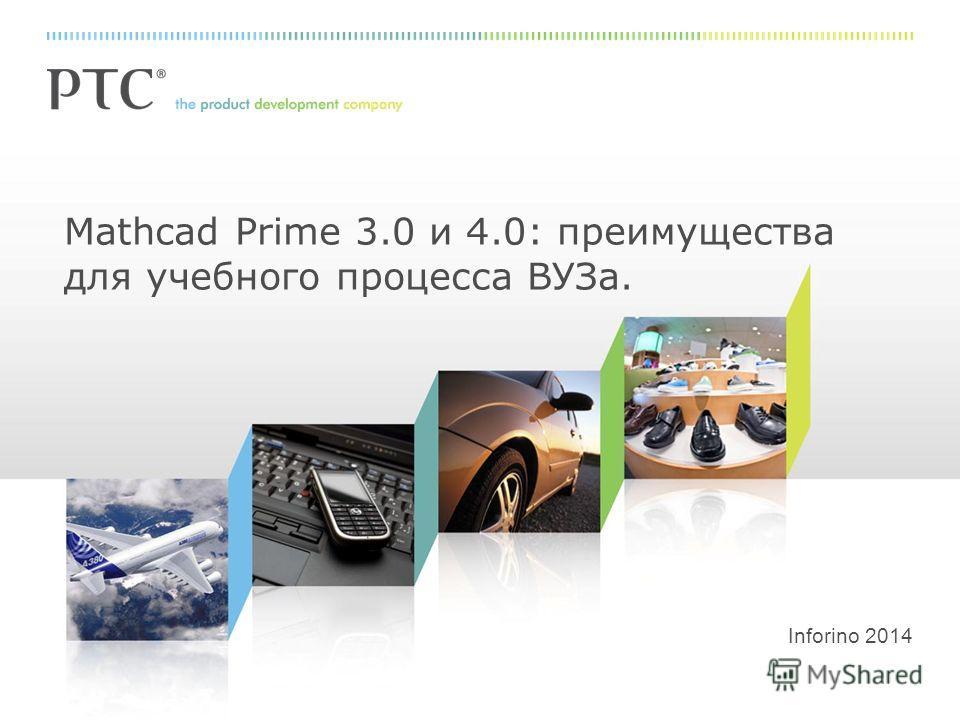 Mathcad Prime 3.0 и 4.0: преимущества для учебного процесса ВУЗа. Inforino 2014