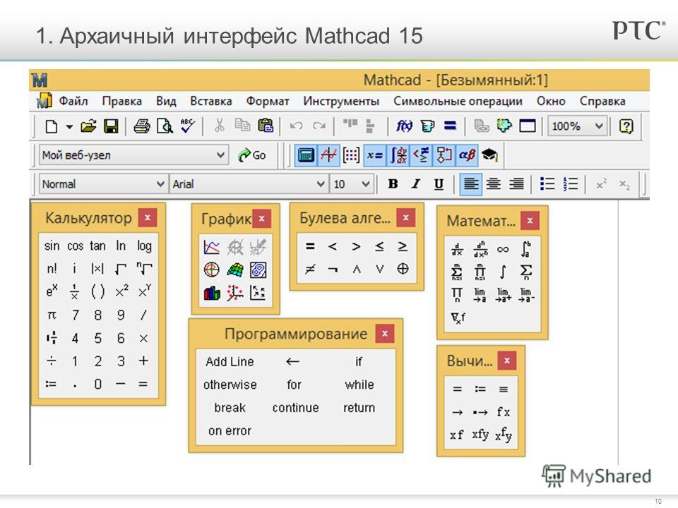 10 1. Архаичный интерфейс Mathcad 15