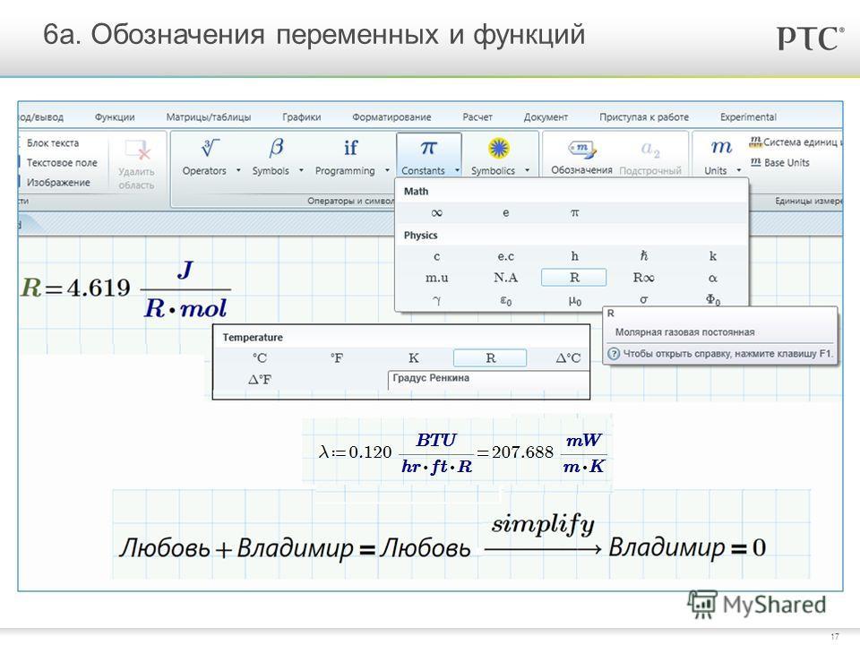 17 6a. Обозначения переменных и функций