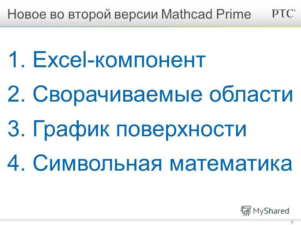 28 Новое во второй версии Mathcad Prime 1. Excel-компонент 2. Сворачиваемые области 3. График поверхности 4. Символьная математика