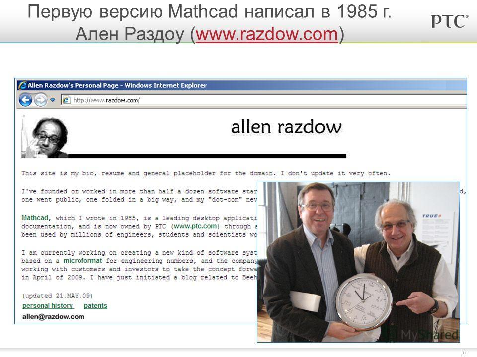 5 Первую версию Mathcad написал в 1985 г. Алeн Раздоу (www.razdow.com)www.razdow.com