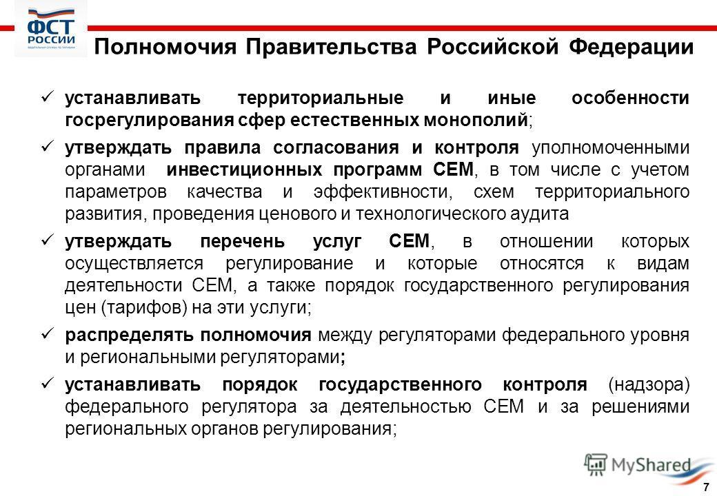Полномочия Правительства Российской Федерации устанавливать территориальные и иные особенности госрегулирования сфер естественных монополий; утверждать правила согласования и контроля уполномоченными органами инвестиционных программ СЕМ, в том числе
