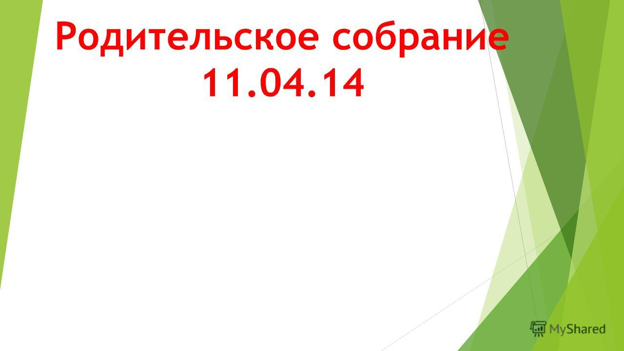 Родительское собрание 11.04.14