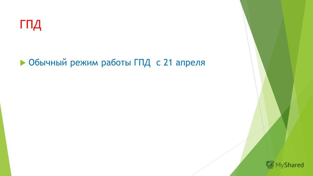 ГПД Обычный режим работы ГПД с 21 апреля