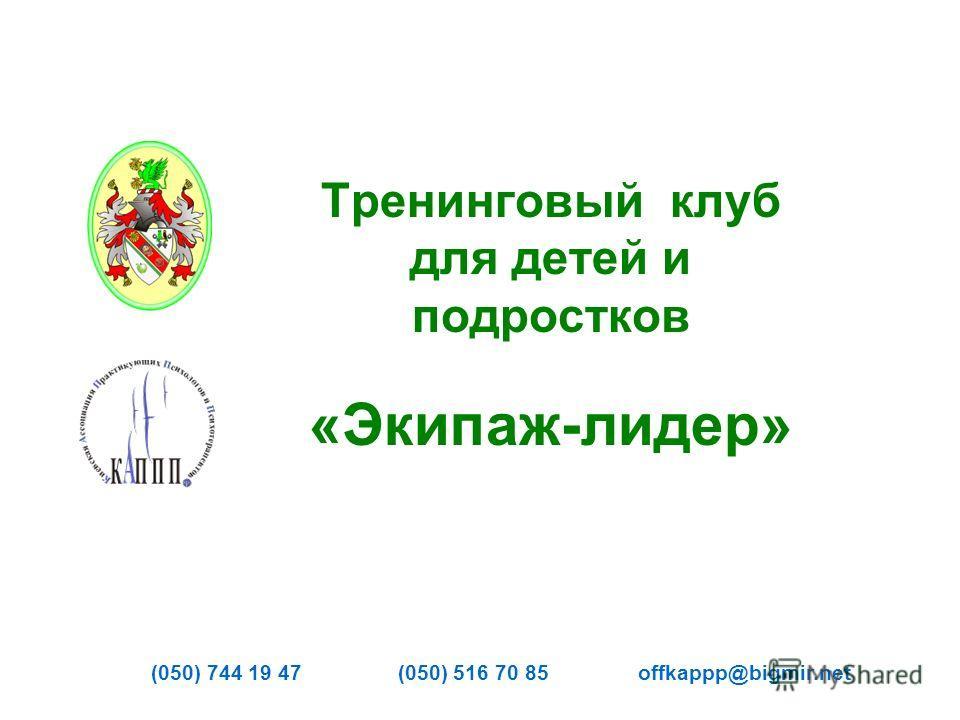 (050) 744 19 47 (050) 516 70 85 offkappp@bigmir.net Тренинговый клуб для детей и подростков «Экипаж-лидер»