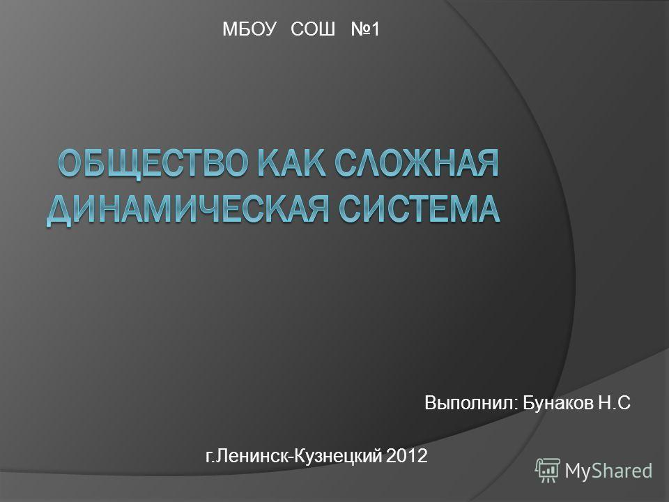 МБОУ СОШ 1 Выполнил: Бунаков Н.С г.Ленинск-Кузнецкий 2012