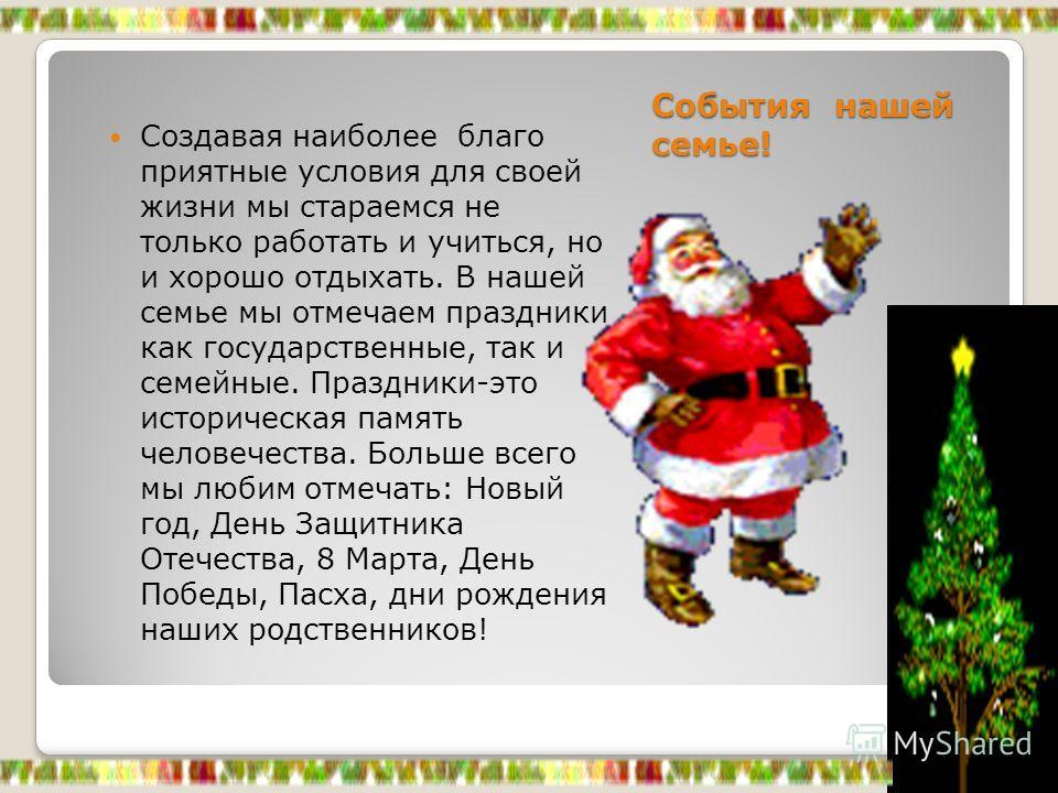 Семейные праздники! Выполняла: семья Мартыновых