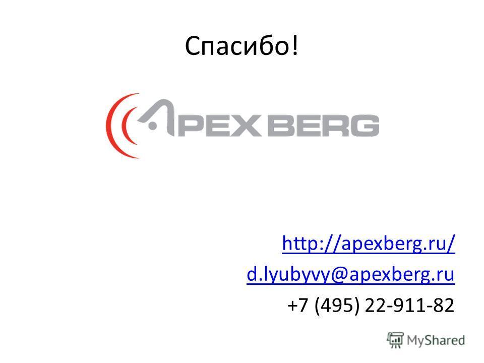 Спасибо! http://apexberg.ru/ d.lyubyvy@apexberg.ru +7 (495) 22-911-82