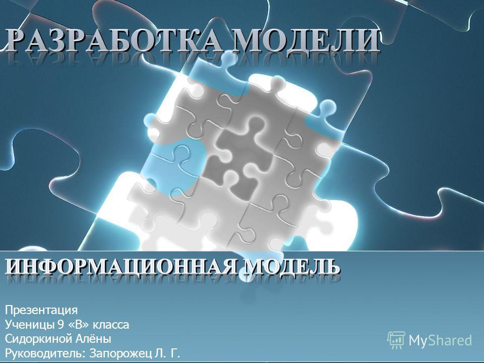 Презентация Ученицы 9 «В» класса Сидоркиной Алёны Руководитель: Запорожец Л. Г.