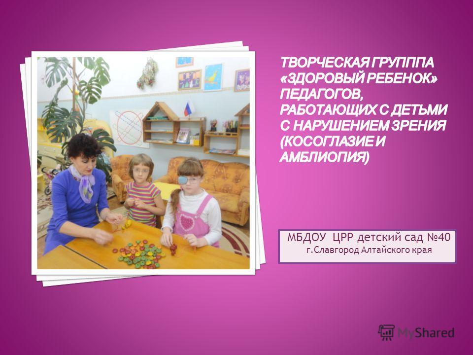 МБДОУ ЦРР детский сад 40 г.Славгород Алтайского края