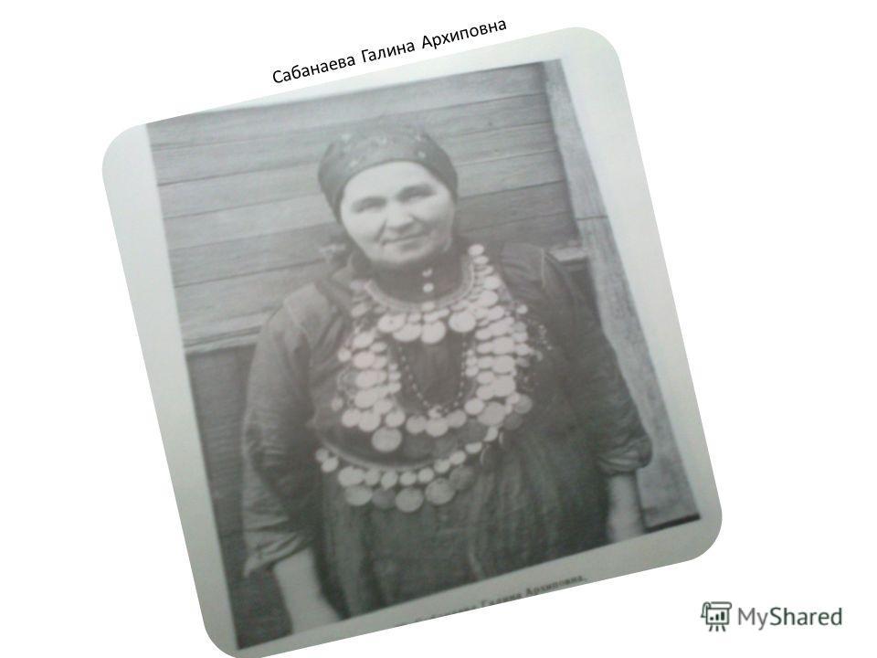 Жители деревни Куркина Баймакова Анна Федоровна