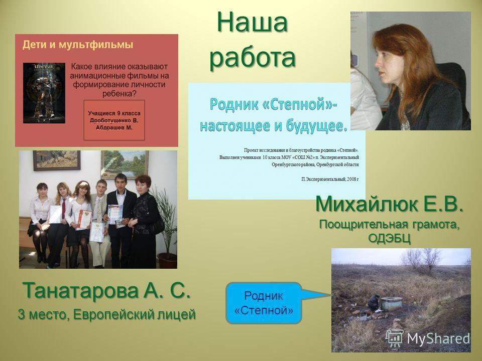 Наша работа Танатарова А. С. 3 место, Европейский лицей Михайлюк Е.В. Поощрительная грамота, ОДЭБЦ Родник «Степной»