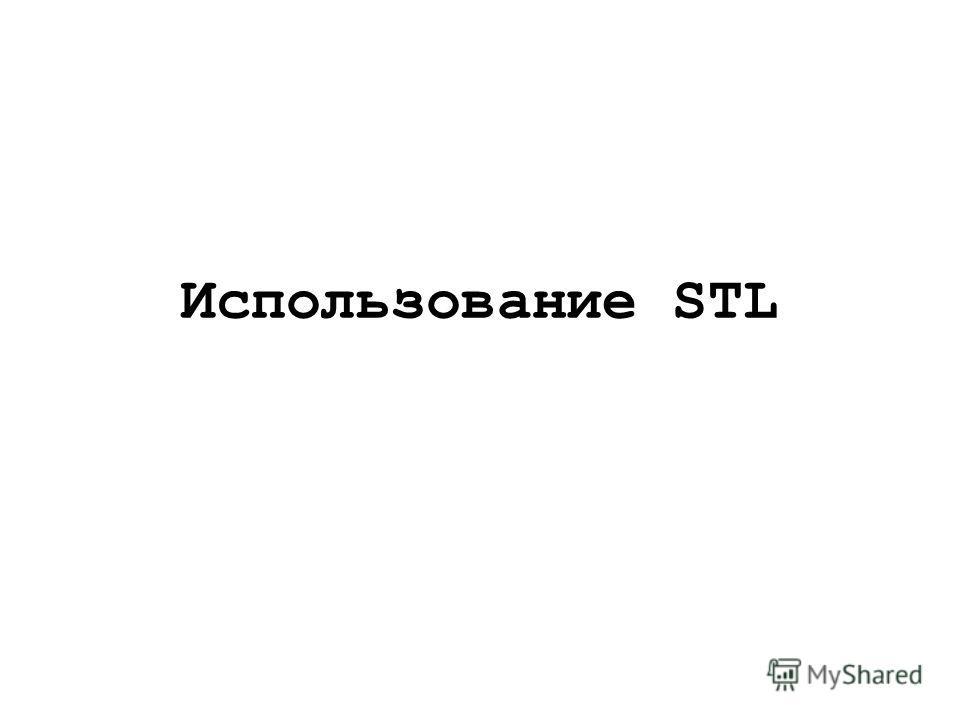 Использование STL
