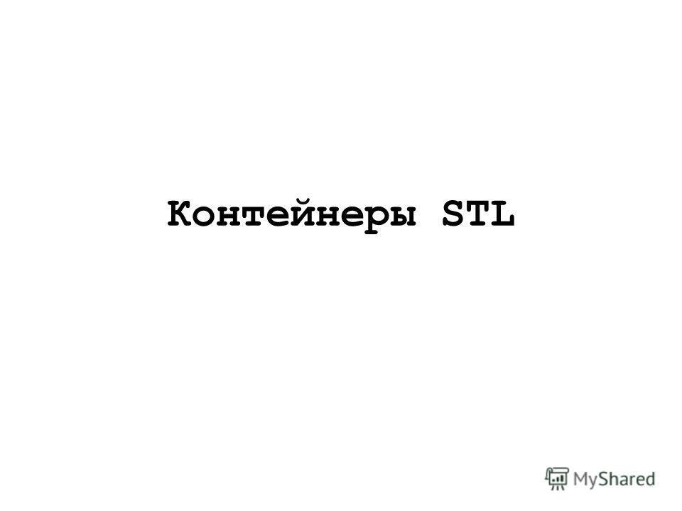 Контейнеры STL