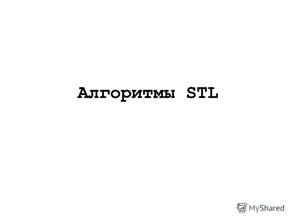 Алгоритмы STL