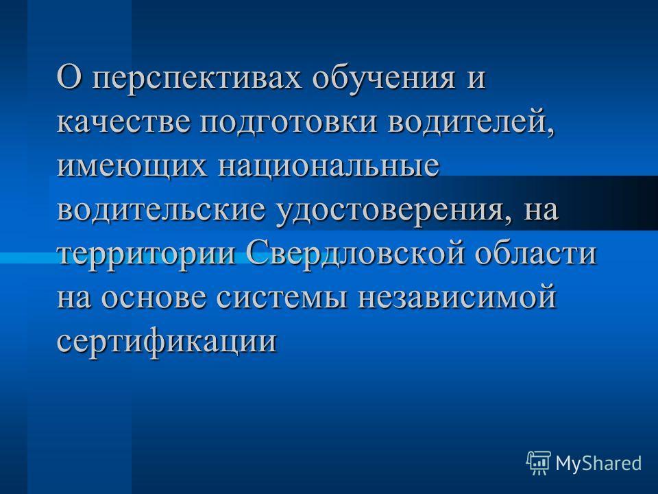 О перспективах обучения и качестве подготовки водителей, имеющих национальные водительские удостоверения, на территории Свердловской области на основе системы независимой сертификации