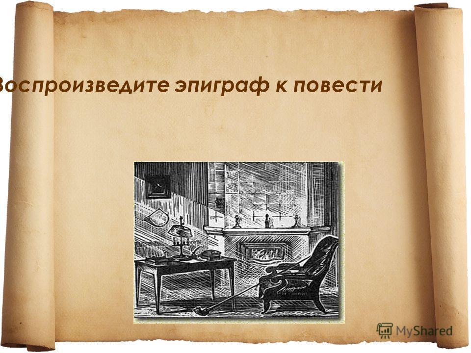 Воспроизведите эпиграф к повести