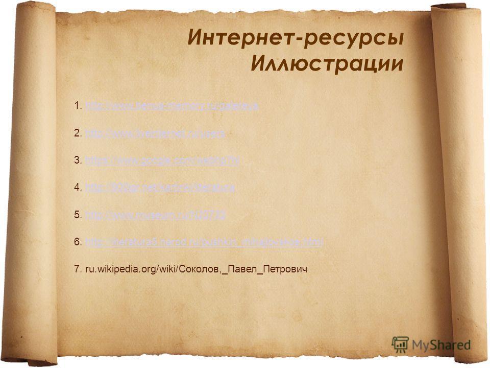 Интернет-ресурсы Иллюстрации 1. http://www.benua-memory.ru/galereyahttp://www.benua-memory.ru/galereya 2. http://www.liveinternet.ru/usershttp://www.liveinternet.ru/users 3. https://www.google.com/webhp?hlhttps://www.google.com/webhp?hl 4. http://900