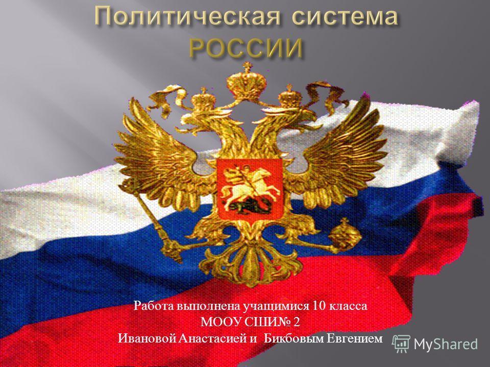 Работа выполнена учащимися 10 класса МООУ СШИ 2 Ивановой Анастасией и Бикбовым Евгением