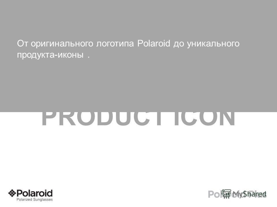 От оригинального логотипа Polaroid до уникального продукта-иконы. PRODUCT ICON