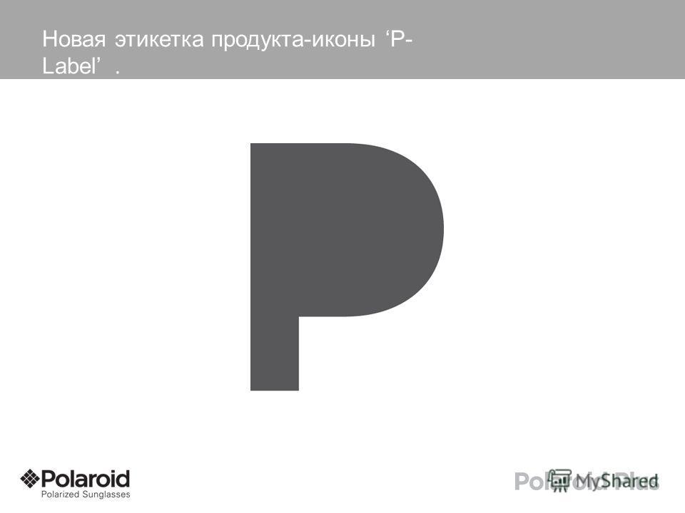 Новая этикетка продукта-иконы P- Label.