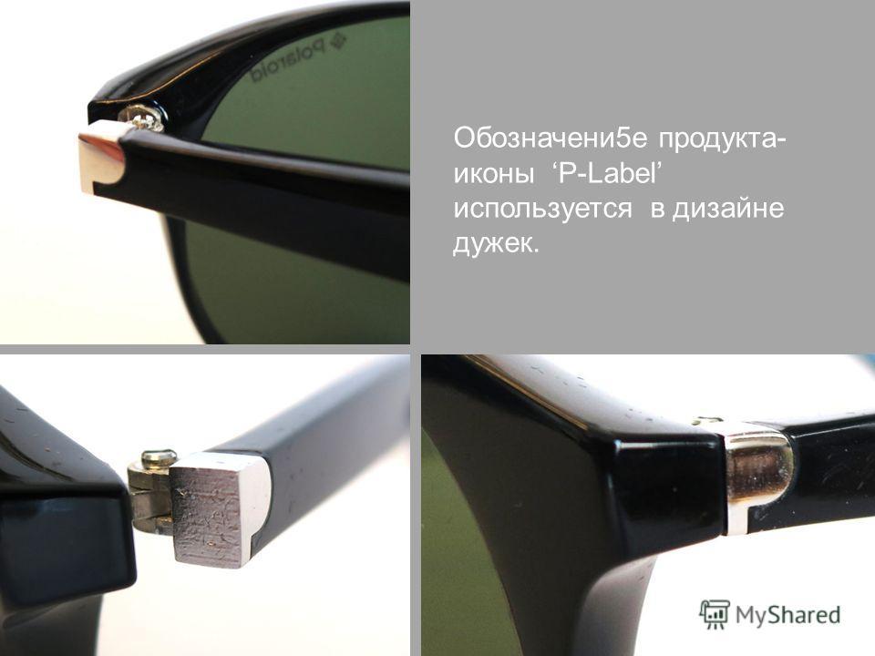 Обозначени5е продукта- иконы P-Label используется в дизайне дужек.