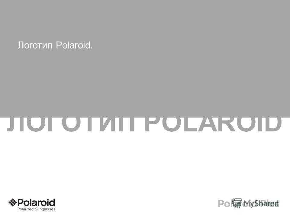 Логотип Polaroid. ЛОГОТИП POLAROID