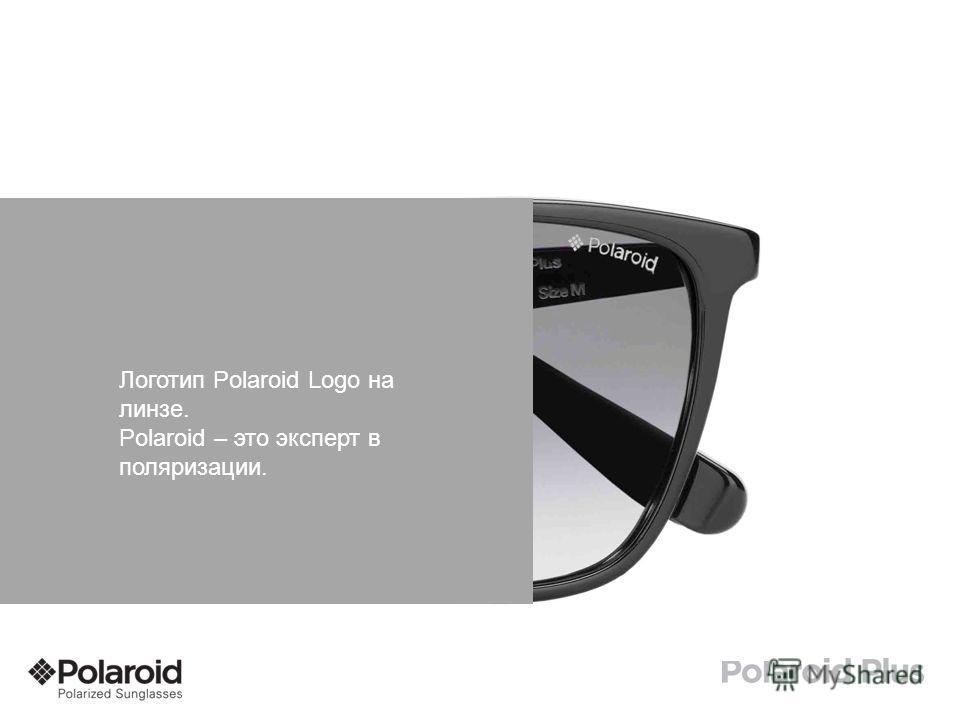 Логотип Polaroid Logo на линзе. Polaroid – это эксперт в поляризации.