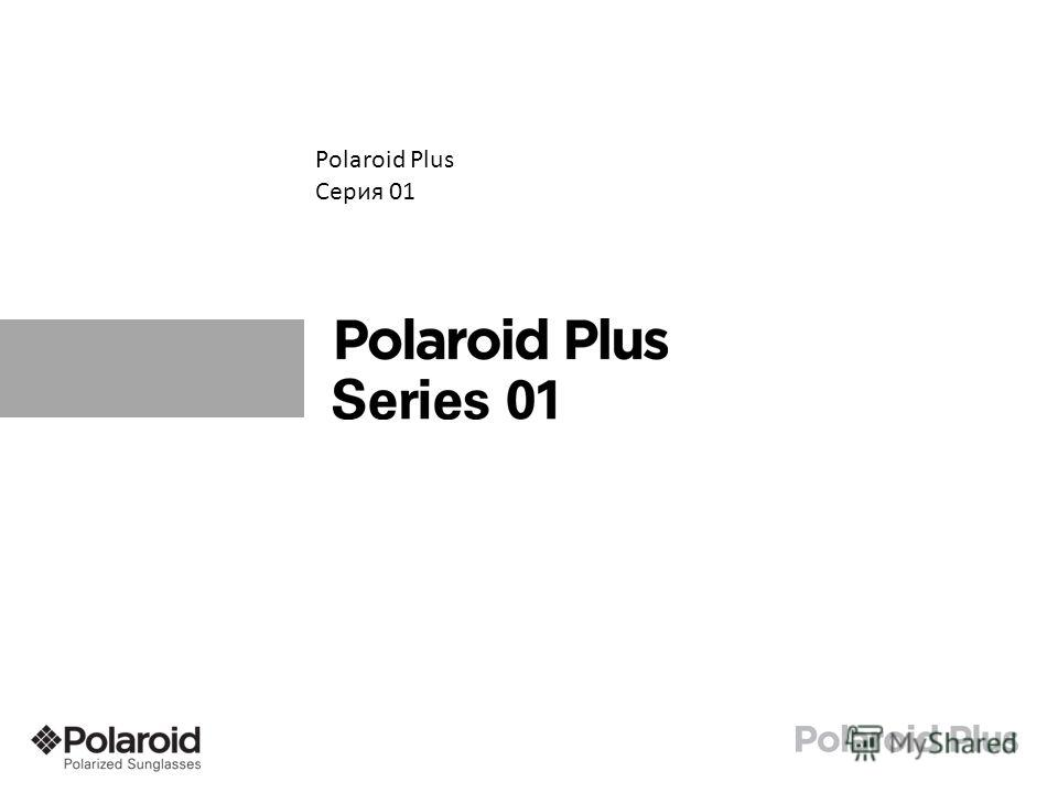 Polaroid Plus Серия 01